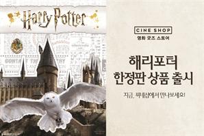 CGV 씨네샵, '해리 포터' 오리지널 굿즈 출시..다채로운 상품 준비