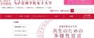 일본 한 사립 여자대학, 트렌스젠더 입학 허용 밝혀 화제