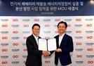 '전기차 폐배터리 재활용' 현대차-OCI 손잡았다