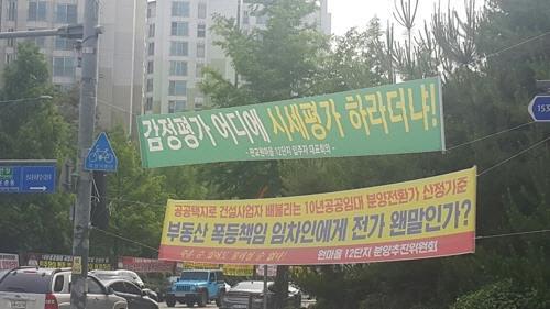 '폭등한 시세만 반영' 판교 10년공공임대 분양전환 승인에 입주민 소송