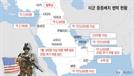 '전쟁카드' 접은 美…사우디 방어·이란 추가제재 가닥