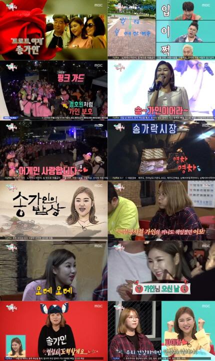 '전참시' 송가인, 가는 곳마다 '깜짝 팬 미팅'..'핑크빛'시청률 요정등극'