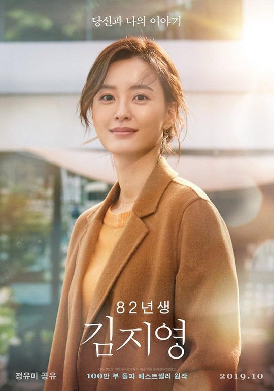 정유미 & 공유의 세 번째 호흡.. '82년생 김지영' 10월 개봉 확정