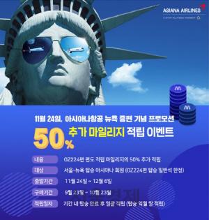 [오늘의 항공] 아시아나항공, 뉴욕 노선 마일리지 50% 추가 적립
