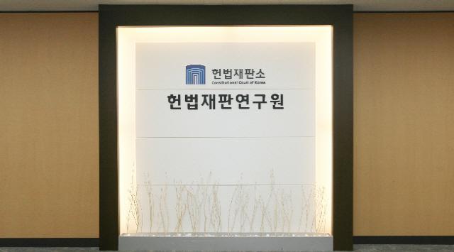 [단독] 헌법재판연구원장에 9년째 관용차 무단 지급해온 헌법재판소