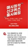 """'시럽 초달달적금' 오퀴즈 이천만원 이벤트…""""연 7% 이자 받으세요"""""""