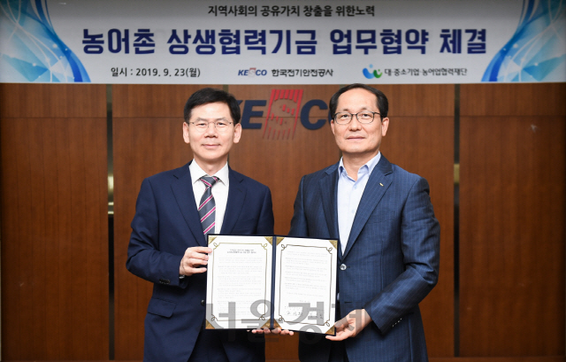전기안전公, 농어촌 발전기금 1억원 출연