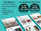 [불황이 바꾼 소비지형 국민MD]소비자가 제안해 만든 '릴렉싱 마스크' 2주만에 동났다