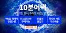 [라이프&]10분간 전복이 껌값…하루5번 '타임어택'