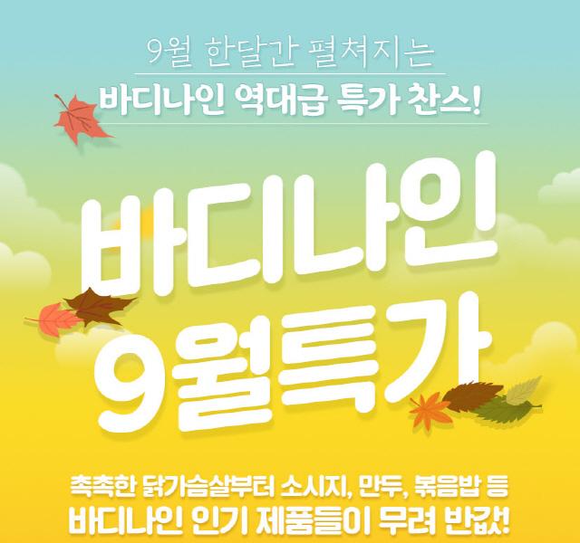 토스 '바디나인 9월특가' 행운퀴즈 정답 공개…'인기 제품 반값에 만나세요'