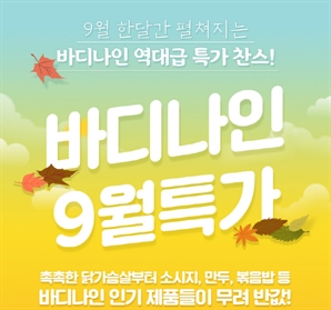 """토스 '바디나인 9월특가' 행운퀴즈 정답 공개…""""인기 제품 반값에 만나세요"""""""