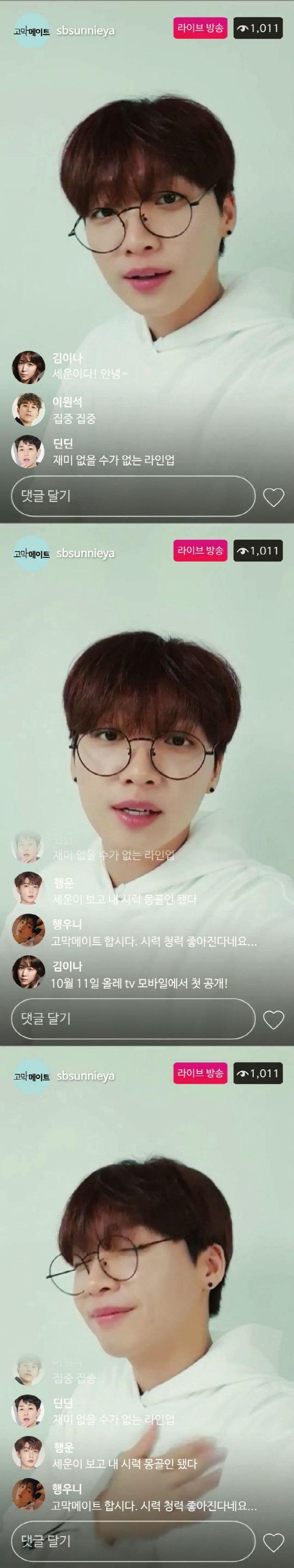 """'고막메이트' 가수 정세운, 심쿵 영상통화 공개...""""제 메이트 돼주실거죠?"""""""