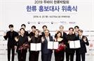 하지원·세븐틴·SF9, 중동 최초 '2019 두바이 한류박람회' 홍보대사 위촉