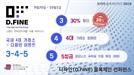 [KBW 2019]4대 암호화폐 거래소, '디파인 블록체인 컨퍼런스' '할인 티켓·호텔 숙박권' 쏜다