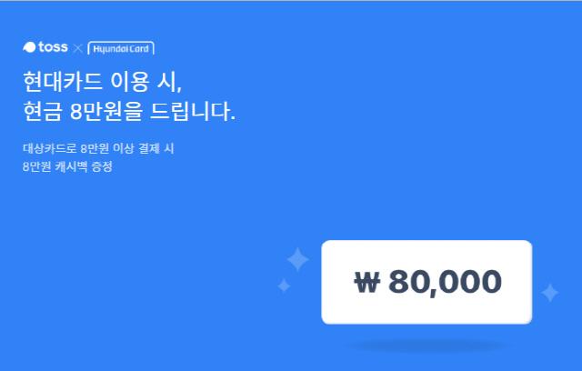토스X현대카드 '현금8만원이벤트' 행운퀴즈 정답 공개…'다음달 계좌로 지급'