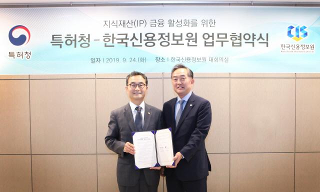 신용정보원-특허청 지식재산금융 활성화 협약