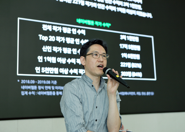 '네이버웹툰 올 콘텐츠 거래 6,000억원 달성...亞의 디즈니 될것'