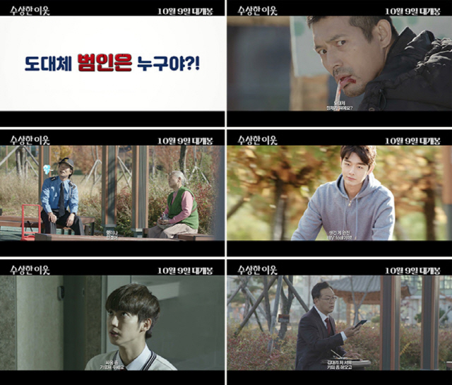 '수상한 이웃' 캐릭터 예고편 최초 공개, 예측불가한 수상한 이웃들 총집합
