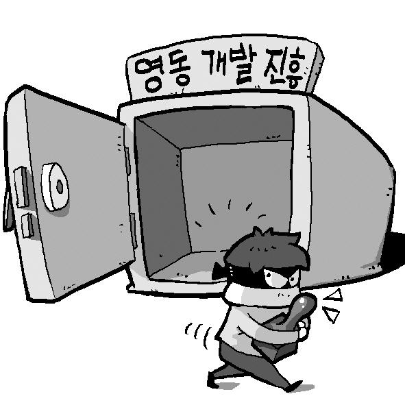 [오늘의 경제소사] 영동개발진흥 사건