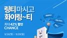 """'링거워터 링티 5백만포' 초성퀴즈 정답 공개…""""환절기 컨디션 챙기세요"""""""