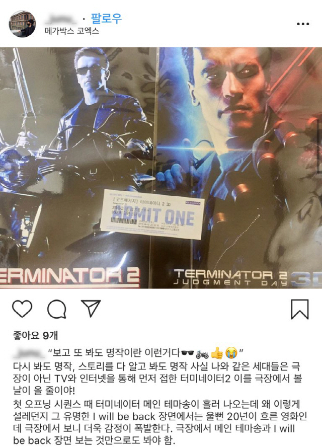 '터미네이터2 3D' 시사회 성황리에 개최, 압도적 호평 세례 화제