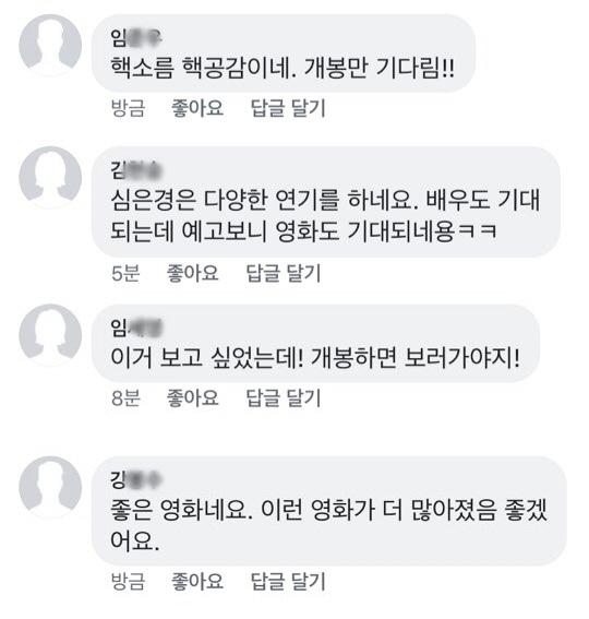 '신문기자' 현실 공감 유발한 메인 예고편에 반응 폭발 '소름 돋았다'