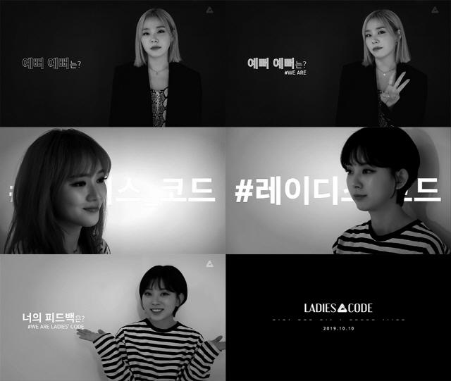 [공식]레이디스 코드, 10월 10일 컴백 확정.. 모스부호 힌트 궁금증