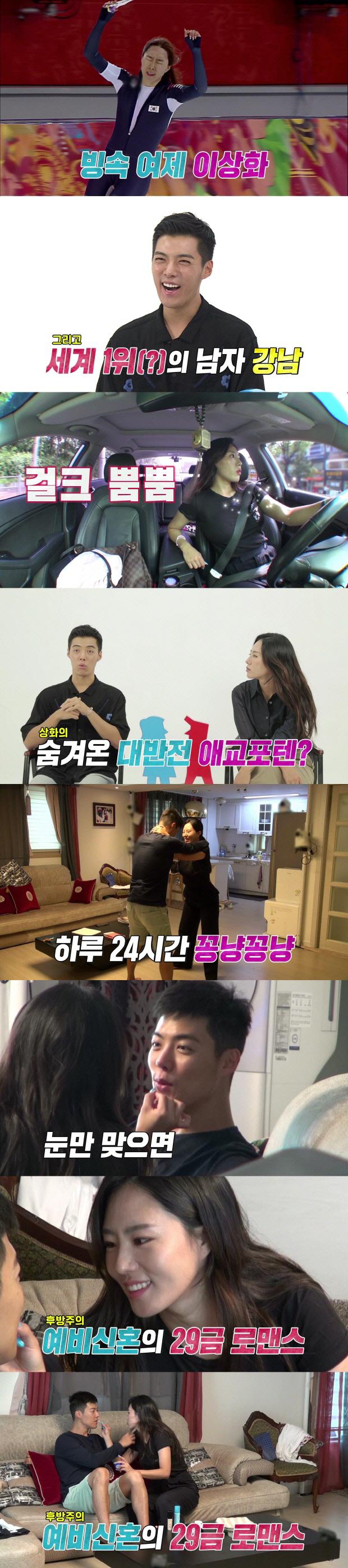 '너는 내 운명' 강남♥이상화, 반전 일상 예고..'조회수 150만 뷰 돌파'