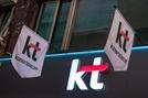 KT, 블록체인 활용 데이터 관리법 특허 출원…'전력·헬스케어·유통' 전방위 사업 확장