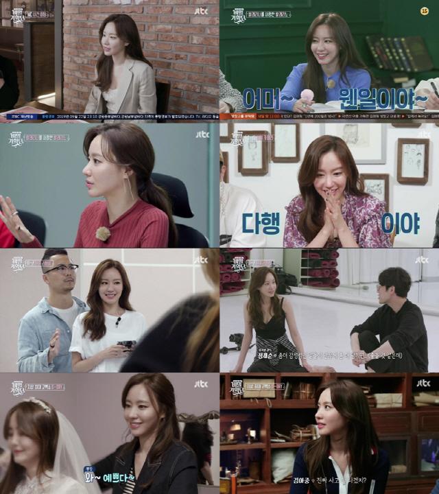 김아중 패션 스타일 화제…JTBC'비밀 기획단'