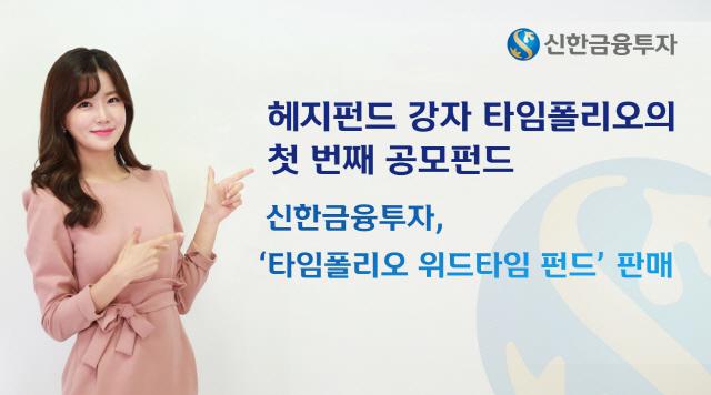 신한금융투자 '타임폴리오 위드타임 펀드'