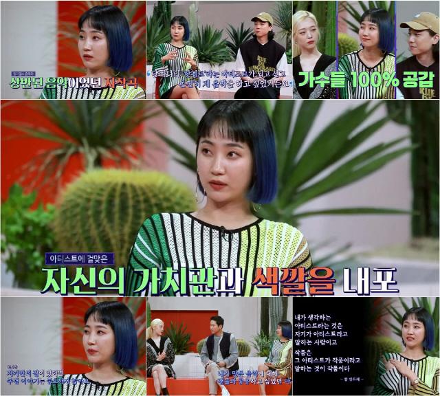 '악플의 밤' 핫펠트, 아이돌 선입견 깬 뜨거운 진심...시청자 응원
