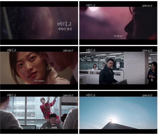 '버티고' 캐릭터 영상 공개...매력적인 캐릭터&아름다운 비주얼