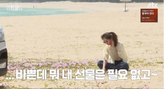 모래밭에 '유리♥서방'…'캠핑클럽' 성유리, 남편 안성현과 꿀 떨어지는 통화