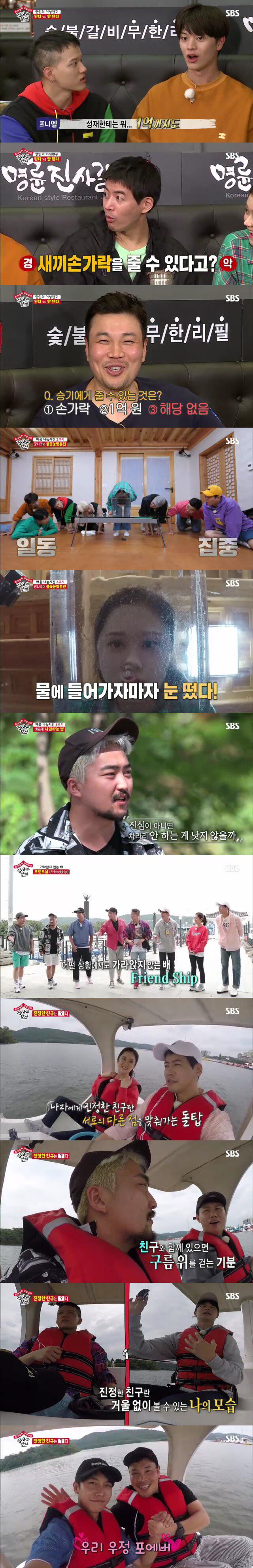 '집사부일체' 장나라,  'Sweet Dream'으로 전성기 시절 완벽 재현..'최고의 1분'