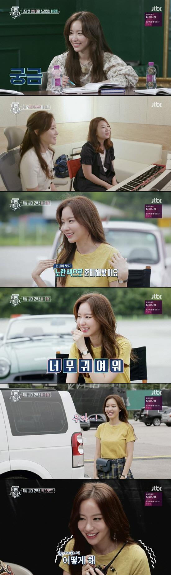 김아중의 예능 복귀 반가워…JTBC'비밀 기획단'의 공감 요정