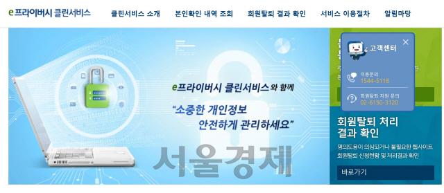 개인정보 청소 'e프라이버시' 이용 1,200만건 돌파