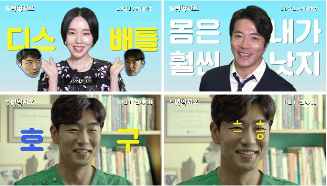 '두번 할까요' 디스배틀 영상 공개...'엑스남편' 권상우 VS '만년 연애호구' 이종혁