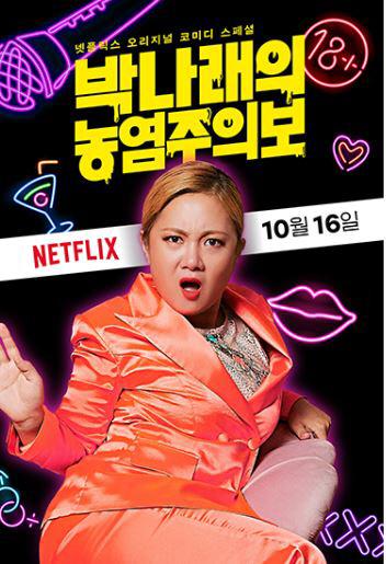 '박나래의 농염주의보' 메인 포스터 전격 공개..'시선강탈 농염폭발'