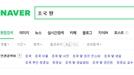 """조국 딸 """"내 이름 포털에서 지워달라""""…문준용 씨도 삭제요청"""