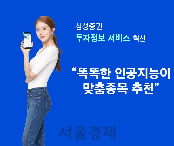 '인공지능이 유망 종목 추천'…삼성증권, 모바일 투자정보서비스 '업그레이드'