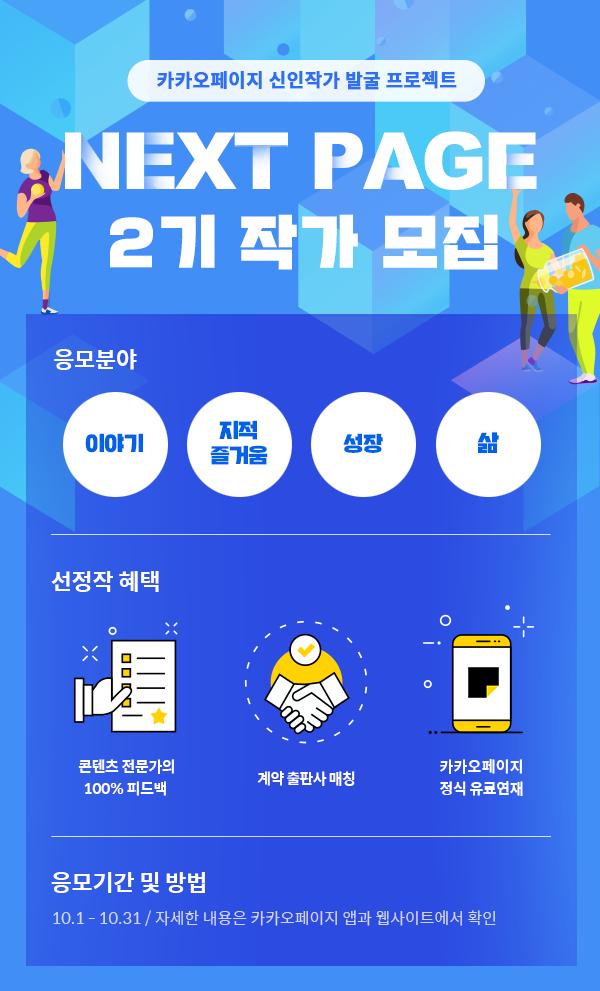 """카카오페이지, """"일반도서 신인작가 발굴""""…넥스트페이지 2기 공모전 개최"""