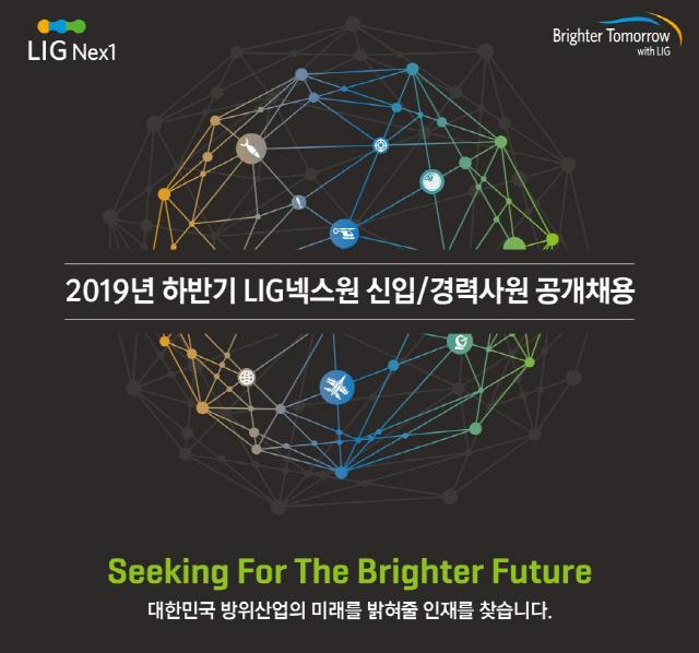 LIG넥스원, 하반기 신입·경력 공채…13일 서류 마감