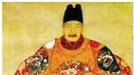 [오늘의 경제소사] 1627년 명 숭정제 즉위
