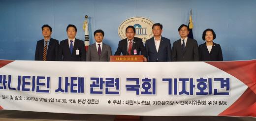 한국당-의협, '라니티딘 사태...대한민국 의약품 안전관리의 총체적 위기 보여준 참사'