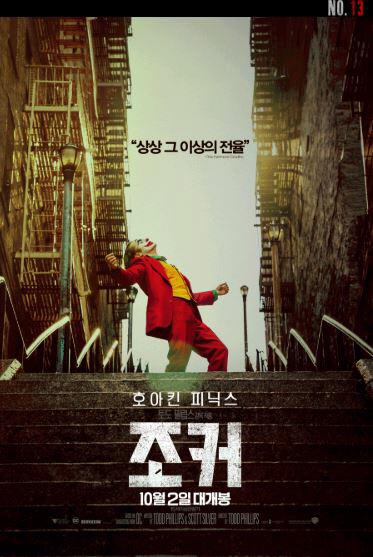 '조커' 전 세계적인 흥행 광풍 예상..'사전 예매율 52.7% 돌파'