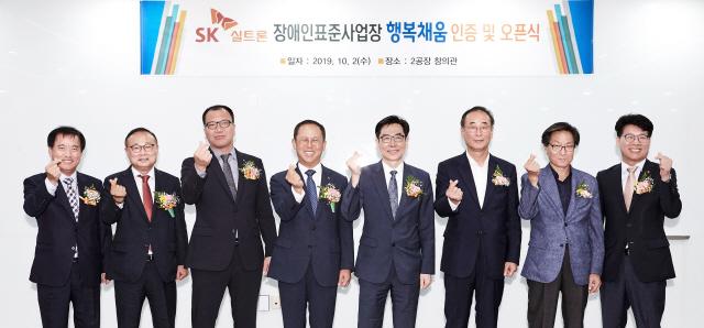 SK실트론 자회사 '행복채움', 장애인 표준사업장 인증