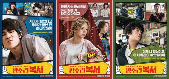 '판소리 복서' 영화 속 명대사로 독특한 매력 더한 캐릭터 포스터 공개