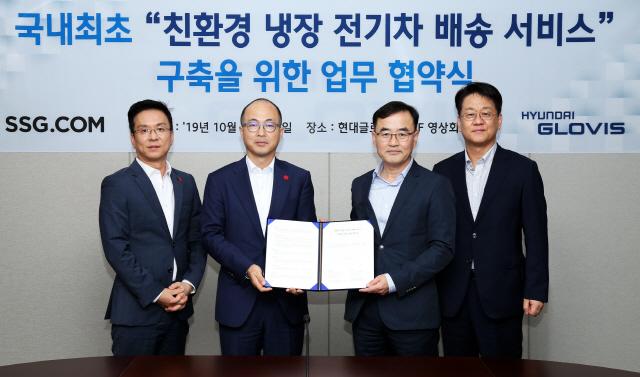 현대글로비스·SSG닷컴 '냉장 전기차 배송' 첫 도입