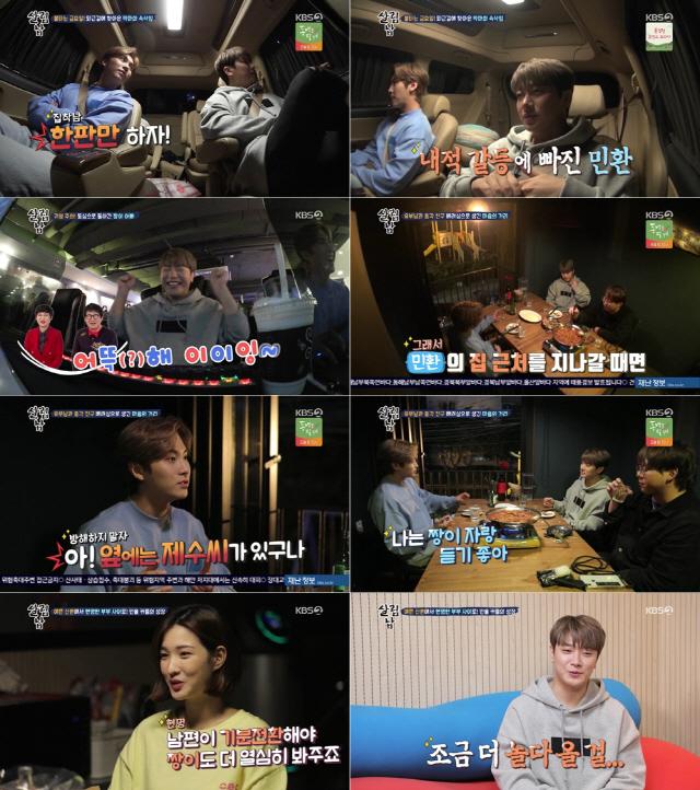 '살림남2' 최민환, 육아+살림에서 잠시 해방..정친 송승현과 즐거운 시간